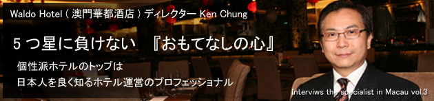 Waldo Hotel ディレクター Ken Chung.