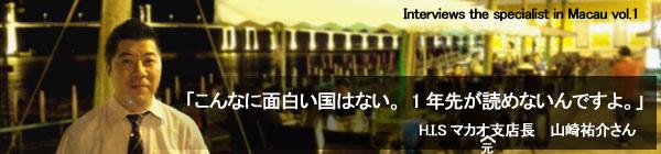 H.I.Sマカオ 元支店長 山崎さん