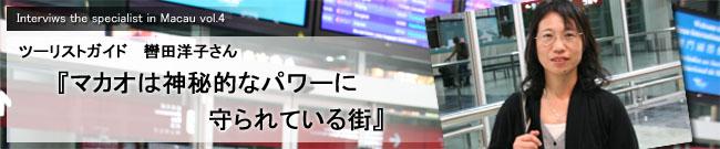 第4回 ツーリストガイド&メディアコーディネーター轡田洋子さん