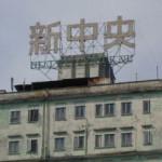 天星碼頭 のプロフィール写真
